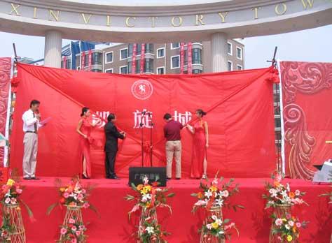 凯旋城开盘仪式:葫芦岛鹏达礼仪中心 - 葫芦岛开业
