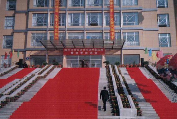 葫芦岛市劳动力市场开业庆典