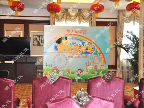 恒大御景湾六一嘉年华:葫芦岛鹏达礼仪中心 - 葫芦岛