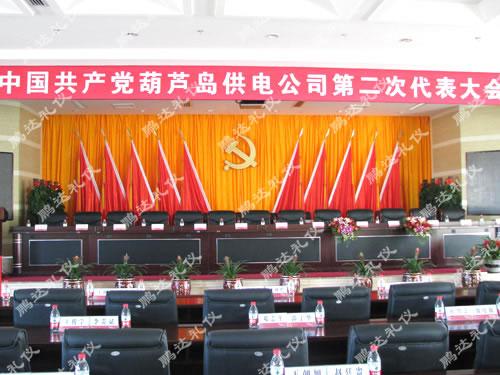 葫芦岛供电公司第二次党代会——会议现场布置